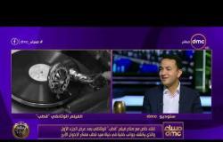 """مساء dmc - أحمد الدريني أحد صناع فيلم """"قطب"""" يتحدث عن كواليس العمل علي فيلم """"قطب"""""""