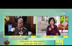 """8 الصبح - الحكومة توافق على تأسيس شركة لمنح علامة """"حلال في مصر"""""""