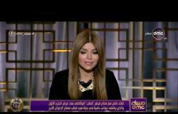 مساء dmc - أحمد الدريني ينتقد بعض الجهات التي رفضت التعاون وتسترت على جرائم الإخوان الموثقة