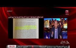 عمرو أديب: لازم نوثق ثورة يناير وكل الأطراف لسه عايشين وموجودين