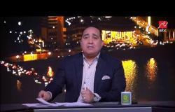 سيد عبد الحفيظ: قرار الكاف غير منطقي ويخدم الوداد والترجي