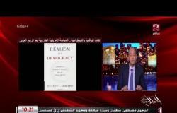 عمرو أديب: بوش قال لمبارك خطأ إن جمال يتولى بعده ولازم انتخابات ومبارك قاله لو حصل الإخوان هيكسبوا