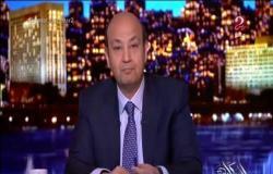 عمرو أديب:رغم إن العالم عارف إن أخو عشيقة بيزوس هو اللي سرب الصور لكن برضو بيتهموا ولي العهد السعودي