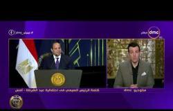 مساء dmc - الرئيس السيسي: مصر تحولت في أعوام قليلة إلى واحة من الأمن والاستقرار