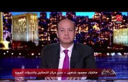 """هذه أبرد منطقة في مصر.. """"محمود شاهين - مدير مركز التحاليل والتنبؤات الحوية"""""""