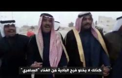 أنا الشاهد: الدحّة والسامري أيقونتا أعراس البادية في العراق