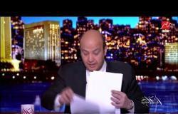 قناة إسرائيلية تسرب بعض بنود صفقة القرن.. عمرو أديب: السبت فات والحد فات وبعد بكرة يوم التلات