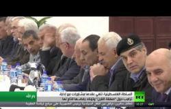 """رفض فلسطيني رسمي وشعبي لـ""""صفقة القرن"""""""