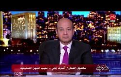 أشرف زكي: خالد النبوي خرج من المستشفى وفي بيته دلوقتي وحالته زي الفل