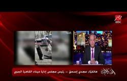 رئيس مجلس إدارة ميناء القاهرة الجوي يوضح الإجراءات الوقائية لتلافي أخطار فيروس كورونا