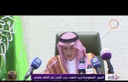 الأخبار - الجبير : السعودية تريد انتهاء حرب اليمن عبر اتفاق سلمي