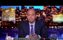 تعليق عمرو أديب على إعلان الحكومة اللبنانية الجديدة برئاسة حسان دياب والأحداث التي تبعت هذا الإعلان