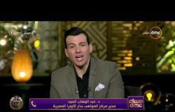 مساء dmc - مدير مركز المواهب بدار الأوبرا المصرية يفاجئ الطلفة هايدي على الهواء