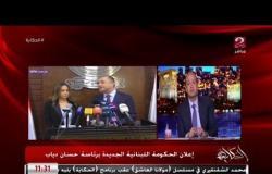 مراسل قناة (العربية) يكشف تفاصيل وتطورات الوضع الحالي بعد إعلان الحكومة اللبنانية الجديدة