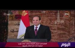 """اليوم - ألمانيا تمنح الرئيس السيسي وسام """"سانت جورج"""" لمجهوده في صنع السلام بأفريقيا"""