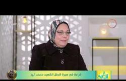 8 الصبح - قراءة في سيرة الشهيد محمد أنور