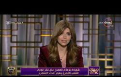 مساء dmc - الهارب محمد على يعتذر للشعب المصري بإغلاق صفحاته والعودة للبيزنس
