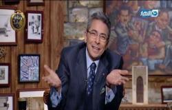 باب الخلق   حلقة الأحد - 26 يناير 2020   الدكتور عمرو يسري - الوسواس القهري