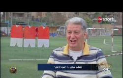ملعب أون - لقاء مع كابتن عادل مصطفى المدرب العام لمصر للمقاصة |السبت 25 يناير2020| الحلقة الكاملة