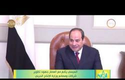 8 الصبح - السيسي يتابع مع العصار جهود تطوير شركات ومصانع وزارة الإنتاج الحربي