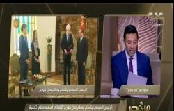 من مصر | الرئيس السيسي يتسلم وسام سان جورج الألماني لجهوده في تحقيق الأمن والاستقرار والتنمية في مصر
