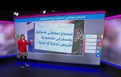 إسرائيل تسمح لمواطنيها بالحج والتجارة في السعودية