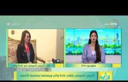 8 الصبح - الرئيس السيسي يلتقي غادة والي ويهنئها بمنصبها الأممي