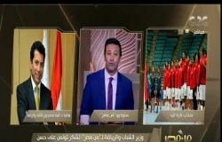 من مصر | الرئيس السيسي يهنئ منتخب كرة اليد بالتتويج ببطولة أمم إفريقيا والتأهل لأولمبياد طوكيو