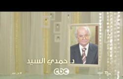 """انتظرونا الليلة في الـ11 مساء وحلقة خاصة مع الدكتور حمدي السيد في """"من مصر"""" على cbc"""