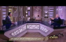 من مصر | نقيب الأطباء الأسبق: مصر ربنا حاميها وهيأ لنا الرئيس عبدالفتاح السيسي عشان ينقذنا