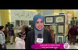 السفيرة عزيزة - استعراض لفعاليات جناح الأزهر الشريف بمعرض القاهرة الدولي للكتاب