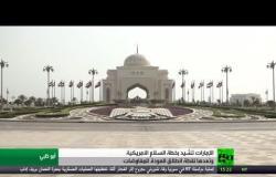 الإمارات تشيد بخطة السلام الأمريكية