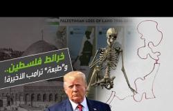 """خرائط فلسطين.. و""""طبعة"""" ترامب الأخيرة! ردٌ لا يحتمل التأويل: """"فشرتوا"""""""