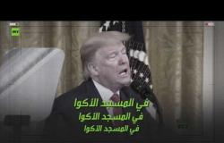 """ترامب يخطئ في تسمية المسجد """"الأقصى"""".. شاهد واستمع كيف أسماه"""