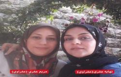 اعتقال أختين أهوازيتين بلبنان ومخاوف من تسليمهما لإيران