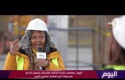 اليوم - حفيدة نيلسون مانديلا: المتحف المصري الكبير هو جوهرة أفريقيا والعالم