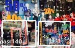 وزارة التموين تعلن عن زيادة عدد المحلات المشاركة في الأوكازيون الشتوي