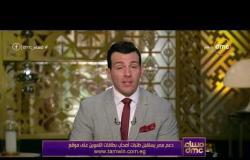 مساء dmc - مستشار وزير التموين د. عمرو مدكور يوضح أهمية موقع وزارة التموين لتلقي الشكاوى