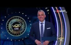 ملعب أون - لقاء أمير مرتضى منصور المشرف على الكرة بالزمالك   الخميس 6 فبراير 2020   الحلقة الكاملة
