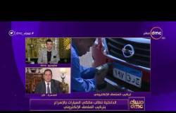 مساء dmc - الداخلية تطالب مالكي السيارات بالإسراع بتركيب الملصق الإلكتروني