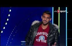 أحمد ياسر ريان: لا يوجد خلافات بين لاعبي الأهلي والزمالك في المنتخب