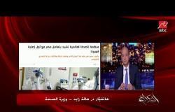 وزيرة الصحة: الغلط مش اكتشاف حالة كورونا الغلط هو عدم القدرة على إدارتها