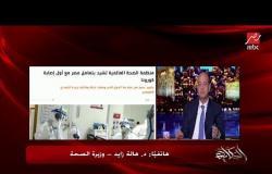 وزيرة الصحة توضح كيف تم اكتشاف أول حالة حاملة لفيروس كورونا بمصر