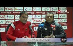 المؤتمر الصحفي لفايلر عقب مباراة الأهلي والمصري