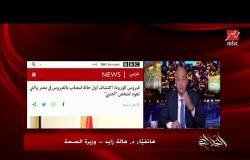 وزيرة الصحة تكشف أين سيعزل ويعالج حالة الكورونا الأولى بمصر؟