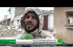 عدسة آرتي في حي الرشدين غرب حلب