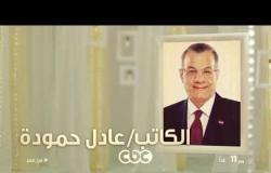 """انتظرونا غدا في الـ11 مساء مع """"الكاتب عادل حمودة"""" في """"من مصر"""" على cbc"""