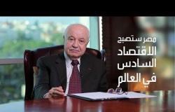 طلال أبو غزالة: مصر ستصبح الاقتصاد السادس في العالم