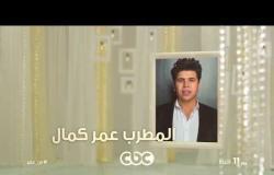 """انتظرونا الليلة في الـ11 مساء مع """"عمر كمال"""" في أول ظهور له بعد أزمة بنت الجيران في """"من مصر"""" على cbc"""