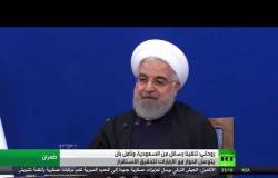 روحاني: تلقينا رسائل من السعودية عبر عدة دول
